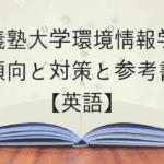 慶應義塾大学環境情報学部の傾向と対策と参考書【英語】