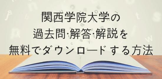 関西学院大学の過去問・解答・解説を無料でダウンロードする方法