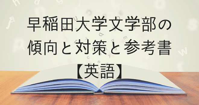 早稲田大学文学部の傾向と対策と参考書【英語】