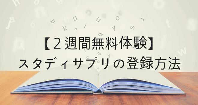 【2週間無料体験】スタディサプリの登録方法
