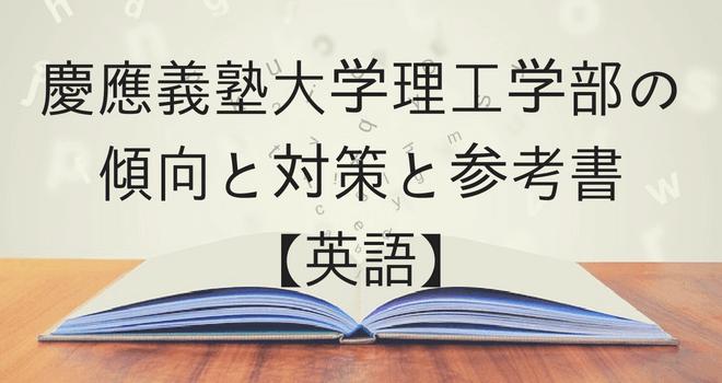 慶應義塾大学理工学部の傾向と対策と参考書【英語】