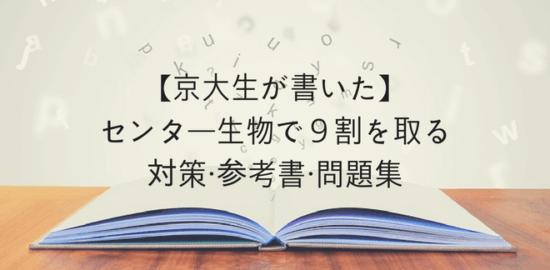 【京大生が書いた】センター生物で9割を取る対策・参考書・問題集