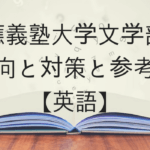 慶應義塾大学文学部の傾向と対策と参考書【英語】