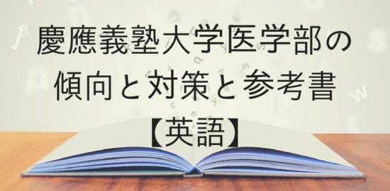 慶應義塾大学医学部の傾向と対策と参考書【英語】