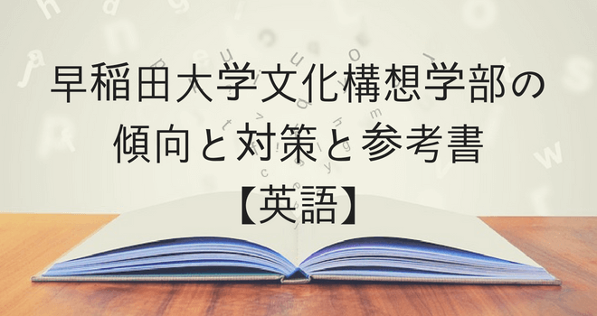 早稲田大学文化構想学部の傾向と対策と参考書【英語】