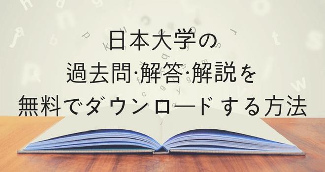 日本大学の過去問・解答・解説を無料でダウンロードする方法