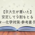 【京大生が書いた】安定して9割をとるセンター化学対策・参考書・問題集