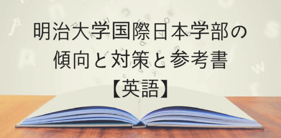 明治大学国際日本学部の傾向と対策と参考書【英語】