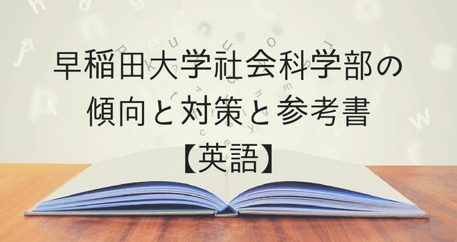 早稲田大学社会科学部の傾向と対策と参考書【英語】