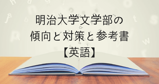 明治大学文学部の傾向と対策と参考書【英語】