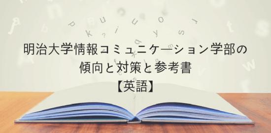 明治大学情報コミュニケーション学部の傾向と対策と参考書【英語】