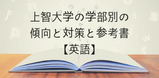上智大学の学部別の傾向と対策と参考書【英語】