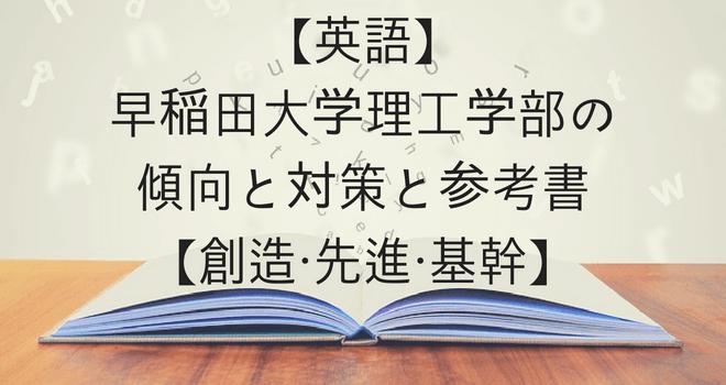 【英語】早稲田大学理工学部の傾向と対策と参考書【創造・先進・基幹】