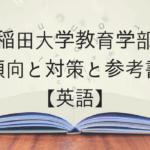 早稲田大学教育学部の傾向と対策と参考書【英語】