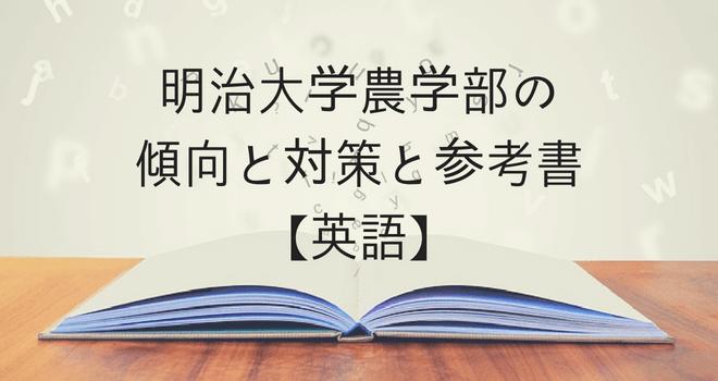 明治大学農学部の傾向と対策と参考書【英語】