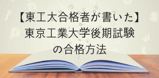 【東工大合格者が書いた】東京工業大学後期試験の合格方法