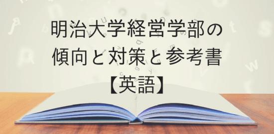 明治大学経営学部の傾向と対策と参考書【英語】