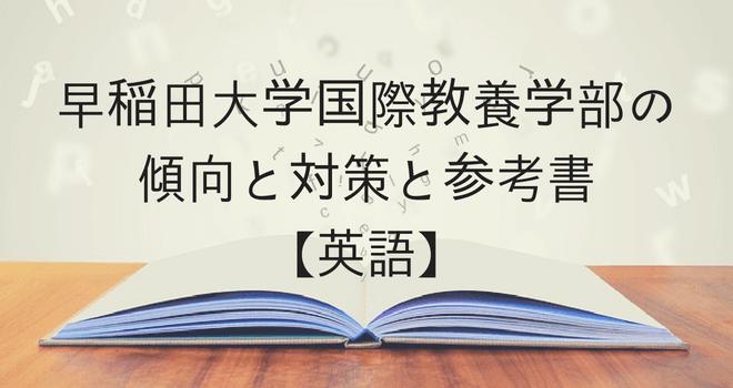 早稲田大学国際教養学部の傾向と対策と参考書【英語】
