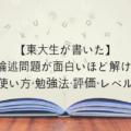 【東大生が書いた】地理B論述問題が面白いほど解ける本の使い方・勉強法・評価・レベル