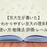 【京大生が書いた】『世界一わかりやすい京大の理系数学』の使い方・勉強法・評価・レベル