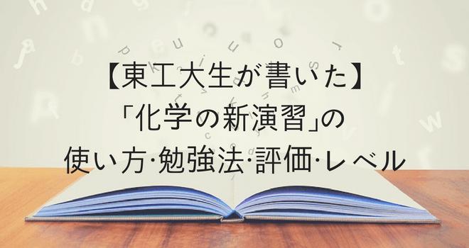 【東工大生が書いた】「化学の新演習」の使い方・勉強法・評価・レベル