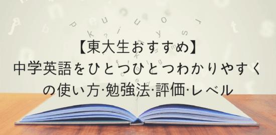 【東大生おすすめ】中学英語をひとつひとつわかりやすくの使い方・勉強法・評価・レベル