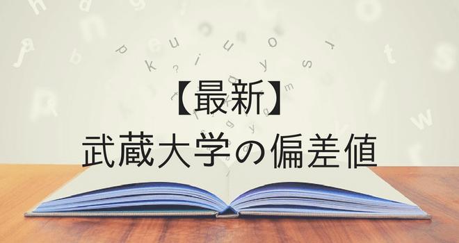 偏差 値 大学 武蔵