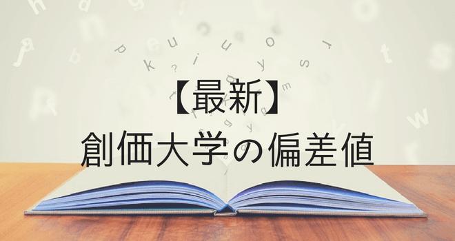 東京 薬科 大学 偏差 値