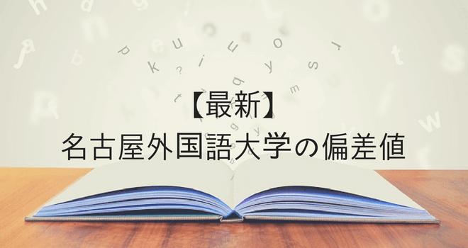 【最新2018年】名古屋外国語大学の偏差値