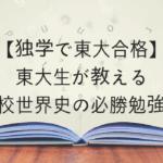 東大生が教える高校世界史の必勝勉強法【独学で東大合格】