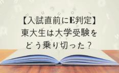 【入試直前にE判定】東大生は大学受験をどう乗り切った?