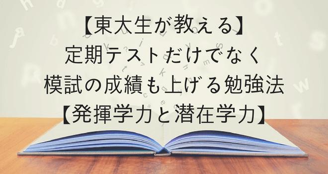 【東大生が教える】定期テストだけでなく模試の成績も上げる勉強法【発揮学力と潜在学力】