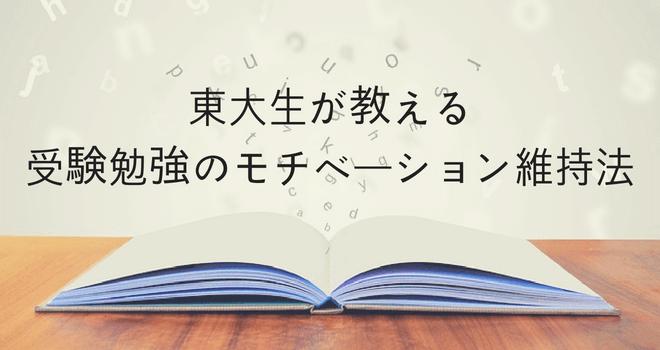東大生が教える受験勉強のモチベーション維持法