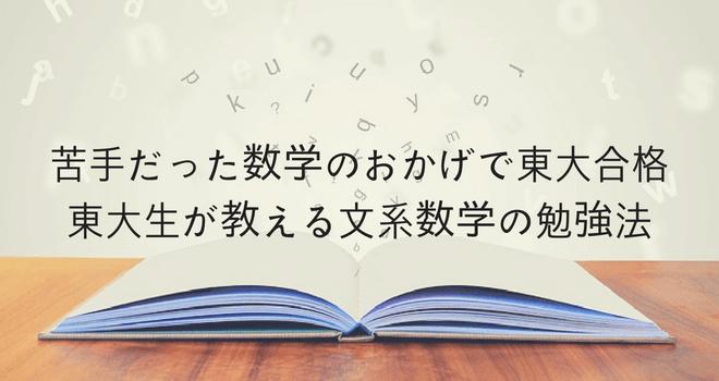【苦手だった数学のおかげで東大に合格】東大生が教える文系数学の勉強法