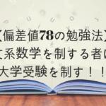 【偏差値78の勉強法】文系数学を制する者は大学受験を制す!!