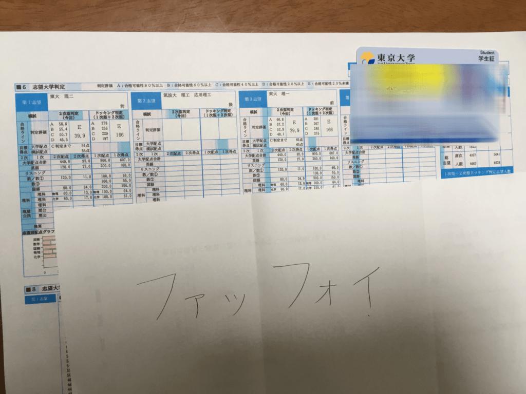 模試の結果と学生証