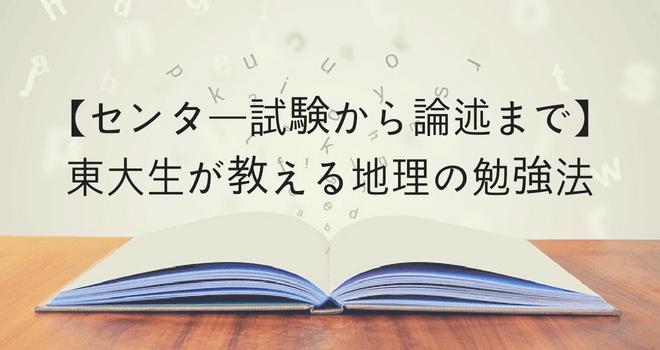 【センター試験から論述まで】東大生が教える地理の勉強法