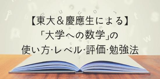 【東大&慶應生による】「大学への数学」の使い方・レベル・評価・勉強法