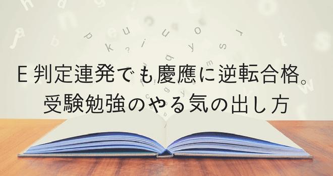 E判定連発でも慶應に逆転合格。受験勉強のやる気の出し方