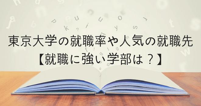 東京大学の就職率や人気の就職先【就職に強い学部は?】