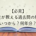 【必見】東大生が教える過去問の解き方【いつから?何年分?】