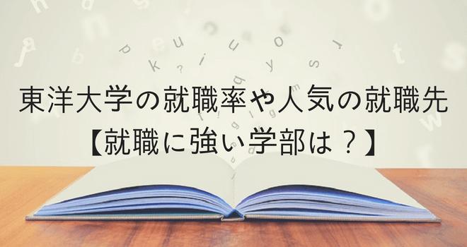東洋大学の就職率や人気の就職先【就職に強い学部は?】