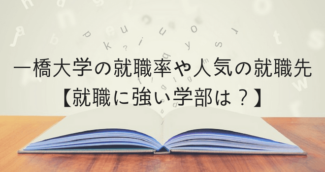 一橋大学の就職率や人気の就職先【就職に強い学部は?】