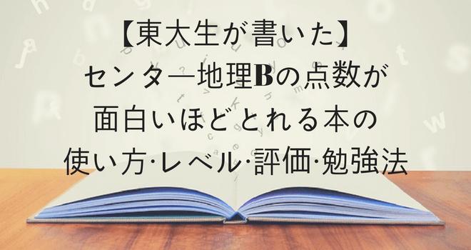 【東大生が書いた】センター地理Bの点数が面白いほどとれる本の使い方・レベル・評価・勉強法