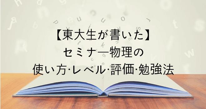 【東大生が書いた】セミナー物理の使い方・レベル・評価・勉強法 (1)