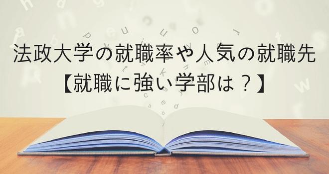 法政大学の就職率や人気の就職先【就職に強い学部は?】