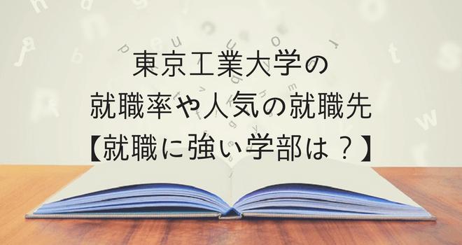 東京工業大学の就職率や人気の就職先【就職に強い学部は?】