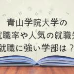 青山学院大学の就職率や人気の就職先【就職に強い学部は?】