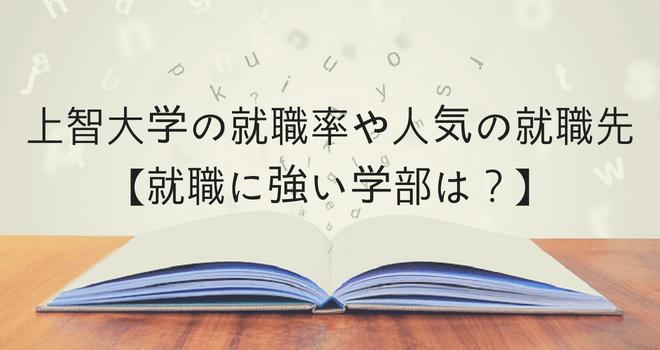 上智大学の就職率や人気の就職先【就職に強い学部は?】
