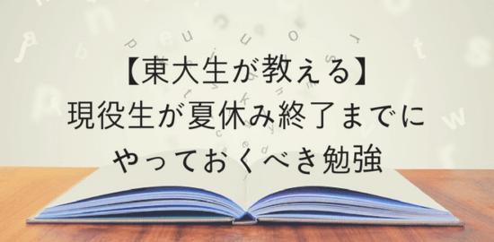 【東大生が教える】現役生が夏休み終了までにやっておくべき勉強
